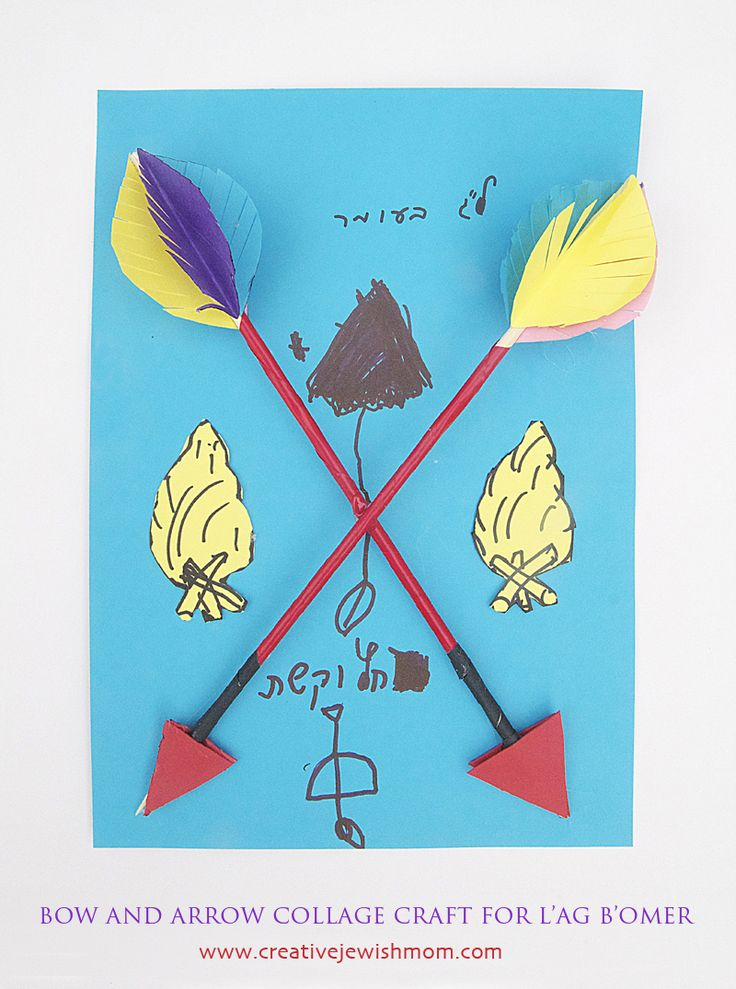 Bow And Arrow Collage For Lag B'Omer