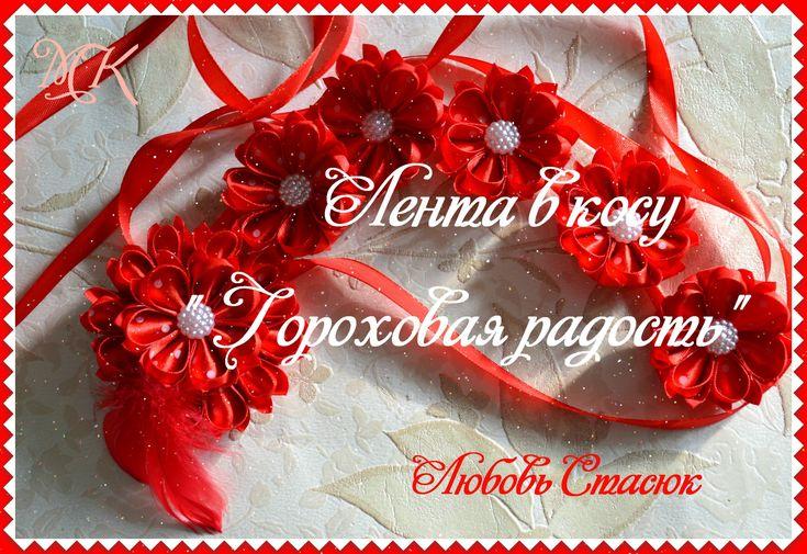 """Лента в косу """" Гороховая радость""""/лепесток """"крылья бабочки-2""""/Ribbon in ..."""