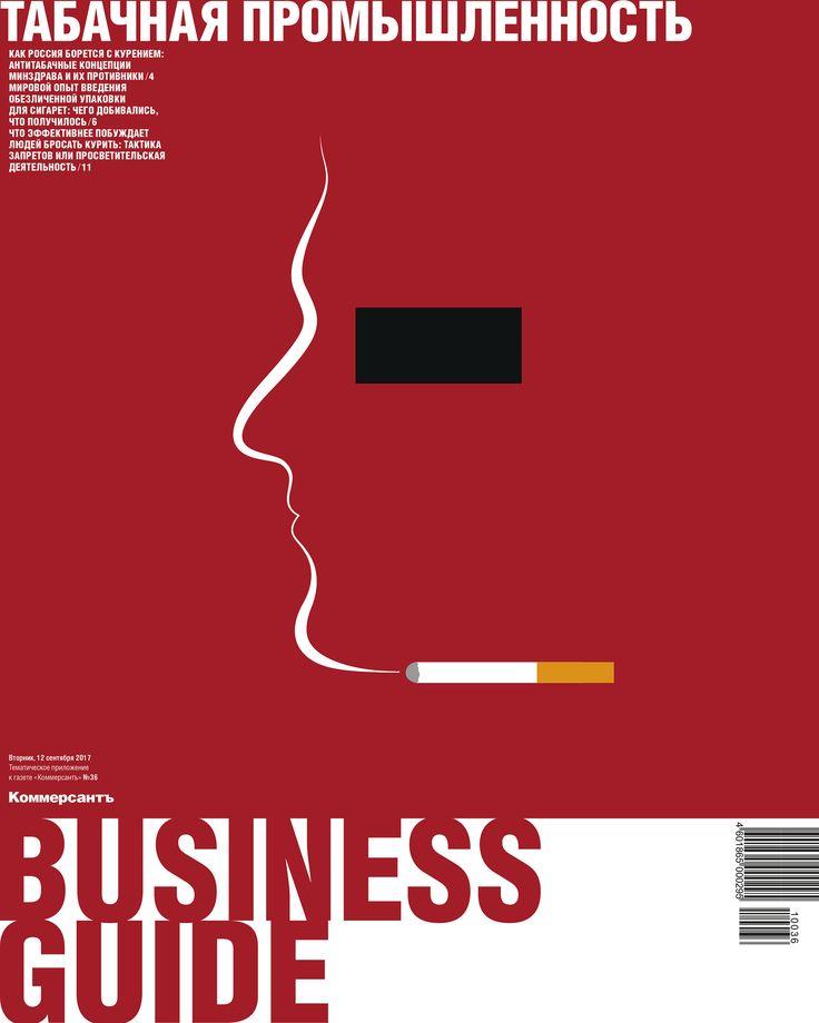 Maria Zaikina | bg_cover_tobacco industry