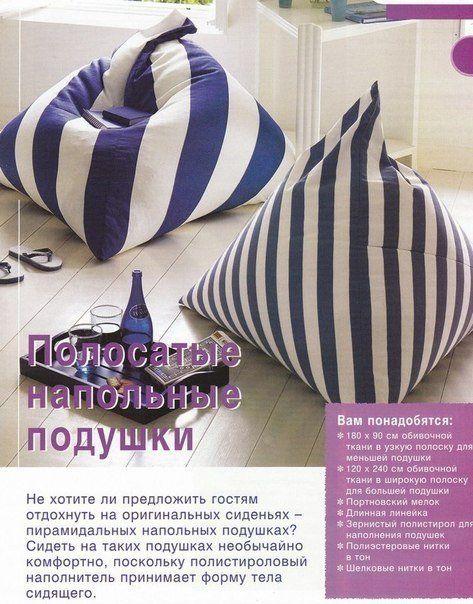 Кресло-мешок или бин-бег своими руками