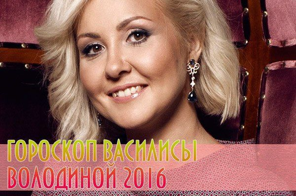 Гороскоп на 2016 год от Василисы Володиной
