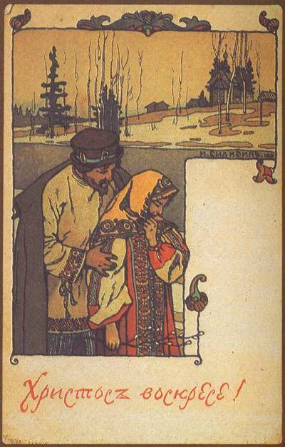 folkthings:  Postcard Happy EasterОткрытка Христос воскрес By Ivan Bilibin