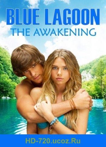 Смотреть Голубая лагуна (HD-720 качество) / Blue Lagoon: The Awakening (2012) онлайн — Фильмы HD-720 качество онлайн