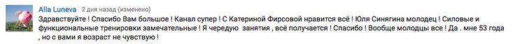 ВАШИ ОТЗЫВЫ по стретчингу | timestudy.ru - фитнес дома!   Alla Luneva  Здравствуйте ! Спасибо Вам большое !  😊 Канал супер ! 👍 С Катериной Фирсовой нравится всё ! Юля Синягина молодец ! Силовые и функциональные тренировки замечательные ! Я чередую  занятия , всё получается ! Спасибо ! Вообще молодцы все ! Да . мне 53 года , но с вами я возраст не чувствую !😊…