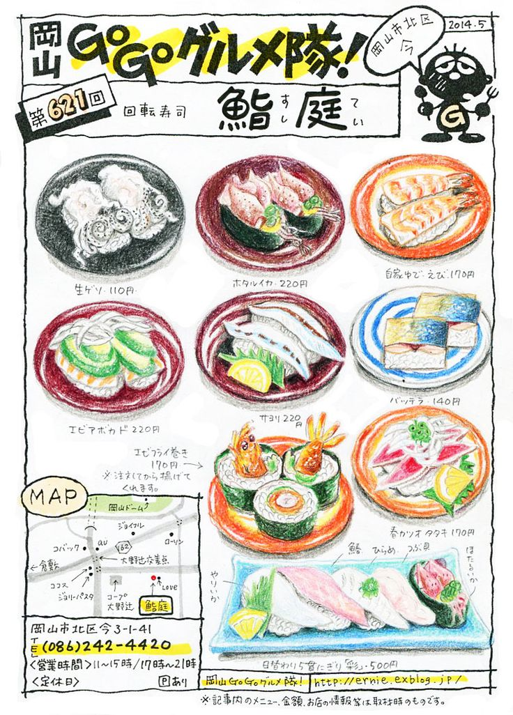 """From Japanese blog, """"Okayama Gourmet Group."""" They draw these wonderful illustration of the food they eat at local restaurants in Okayama, Japan. Wonderful!!"""