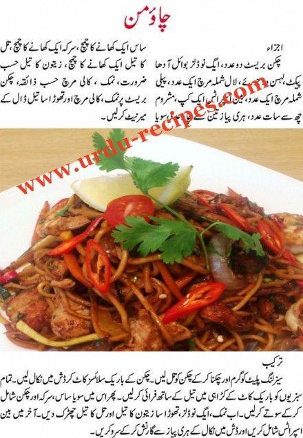 Chinese Chow mein Recipe In Urdu & Chinese Noodles Recipe
