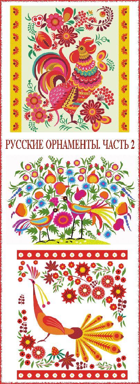 Русские орнаменты в векторе Ч. 2 русская роспись птицы цветы - clipartis Jimdo-Page! Скачать бесплатно фото, картинки, обои, рисунки, иконки, клипарты, шаблоны, открытки, анимашки, рамки, орнаменты, бэкграунды