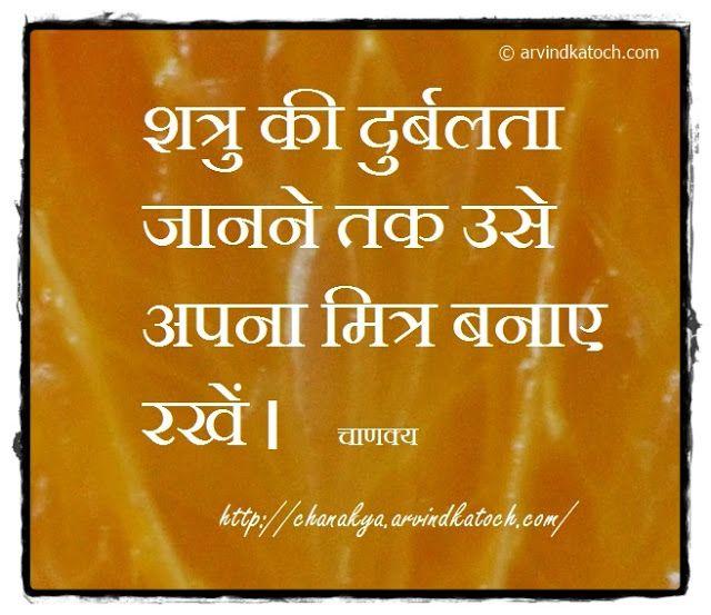 Chanakya Hindi Thought (Till knowing the weakness/शत्रु की दुर्बलता जानने तक)   Chanakya Thoughts (Niti) in Hindi