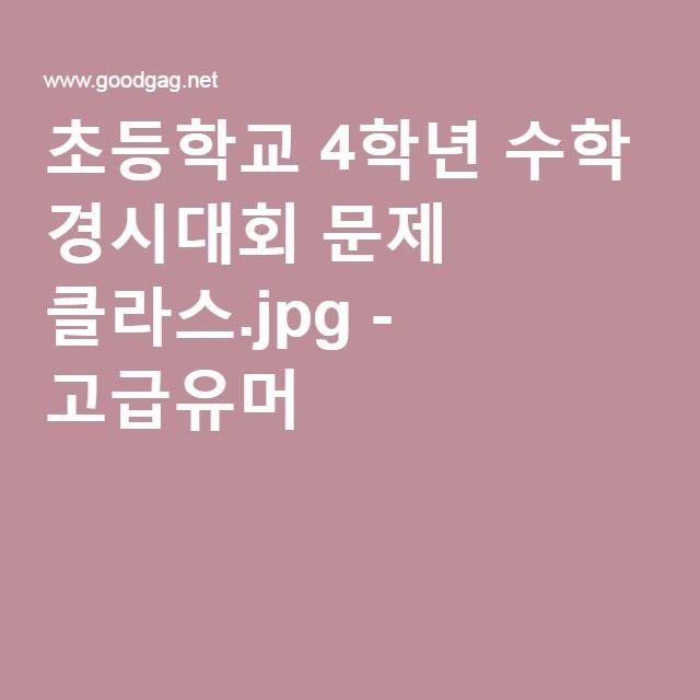 초등학교 4학년 수학 경시대회 문제 클라스.jpg - 고급유머
