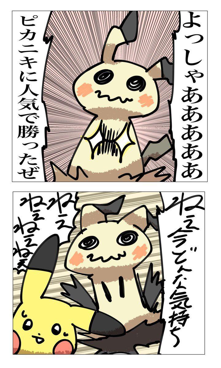 ザイヤー ポケモン 結果 オブ