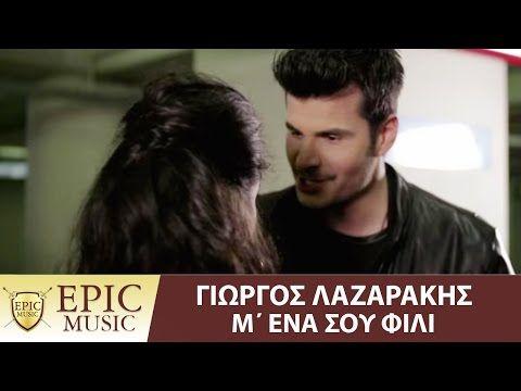 Γιώργος Λαζαράκης - Μ' ένα Σου Φιλί | Giorgos Lazarakis - M' ena Sou Fili - Official Video Clip - YouTube