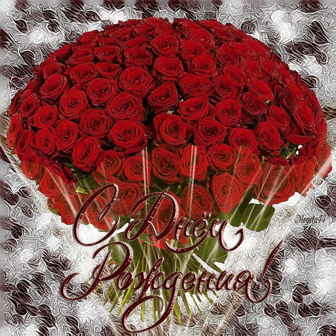 Анимация букет роз с днем рождения женщине