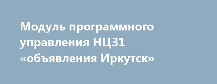 Модуль программного управления НЦ31 «объявления Иркутск» http://www.pogruzimvse.ru/doska54/?adv_id=34733  Реализуем, продаём, предлагаем: модуль программного управления НЦ 31 предназначен для ремонта и модернизации УЧПУ Электроника НЦ-31 и имеет следующие преимущества:   — Увеличивается надежность работы УЧПУ и его ремонтопригодность за счет использования современной элементной базы. Значительно снижено энергопотребление по сравнение с оригиналом.   — Для подключения модуля необходимо только…