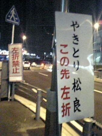 「面白い看板ネタ(2)」 - ★「笑いは人類を救う」★日本笑い学会講師・和来紘太郎公式ブログ★ - Yahoo!ブログ