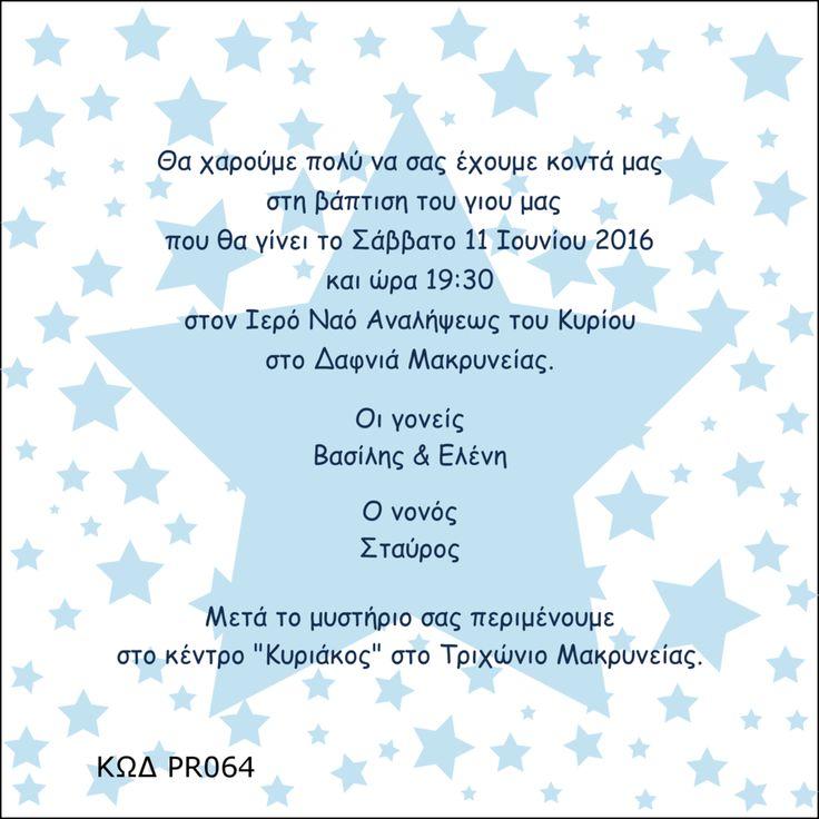 Προσκλητήριο με θέμα αστέρι: ΚΩΔ PR064