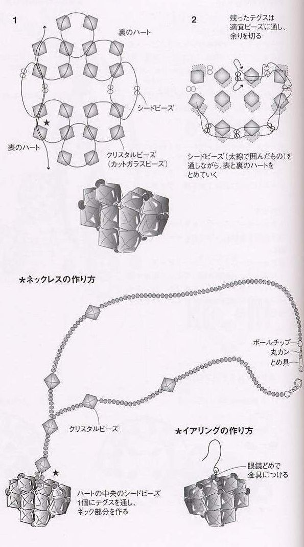 схема плетения сердечка из