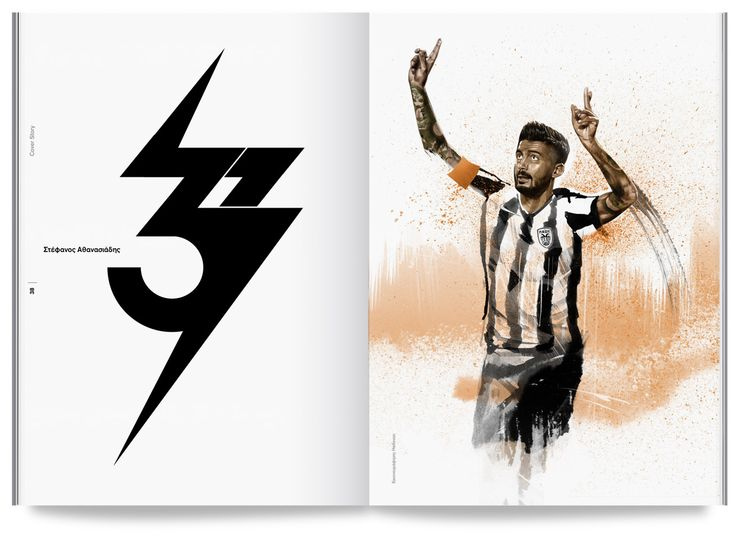 http://www.themoderngame.co.uk/wp-content/uploads/2015/08/PAOK-FC-Issue-7-Spread-6.jpg