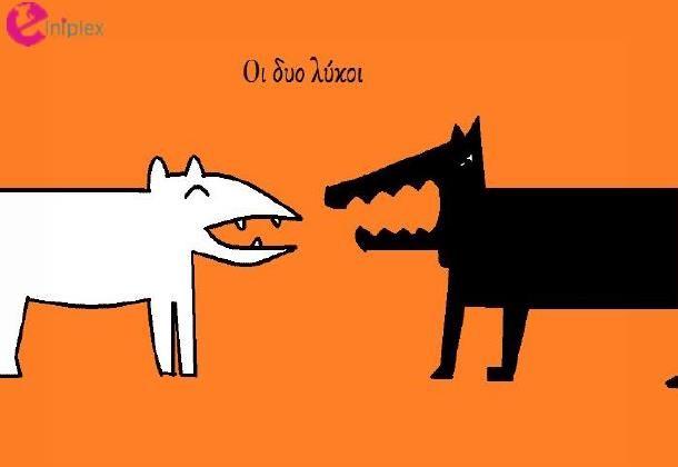 Οι δύο λύκοι: μια υπέροχη ιστορία