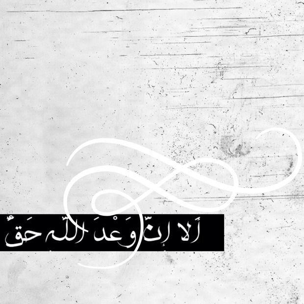Arabic calligraphy – Quran 10:55 – Yunus: Verily, God's promise always comes true