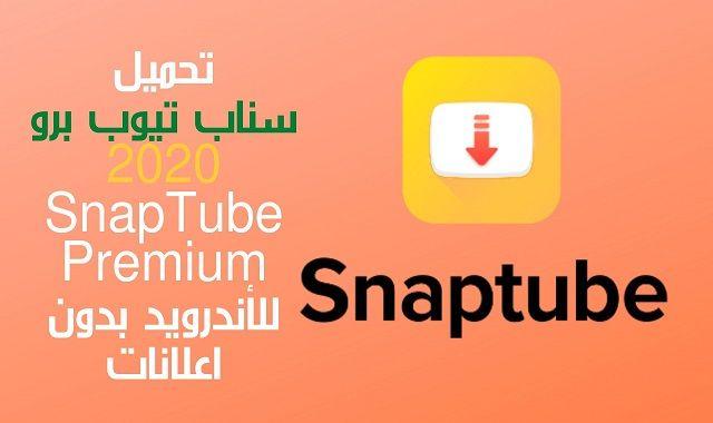 تحميل سناب تيوب برو 2020 Snaptube Premium للأندرويد بدون اعلانات نبذة 101 Gaming Logos Logos