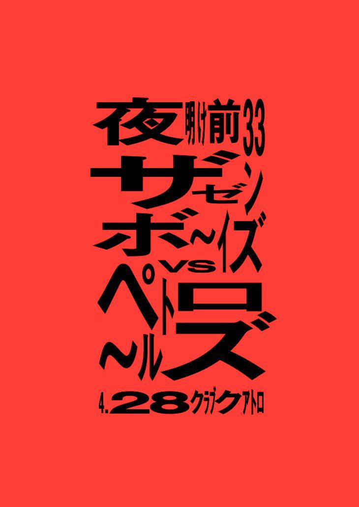 Zazen Boys vs Petrolz - Hitoshi Akasako (The End), Akiyuki Masuda