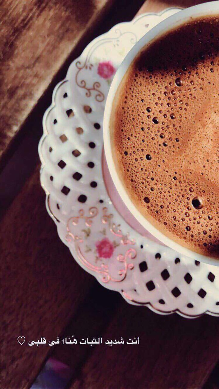 Pin By توتة جدة On Pic22 Coffee Recipes Arabic Love Quotes Food