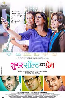 Sugar Salt Ani Prem (2015) Marathi Movie Online in HD - Einthusan  Ajinkya Deo, Sameer Dharmadhikari, Sonali Kulkarni Directed by Sonali Bangera Music by Siddarth Mahadevan 2015 [U] ENGLISH SUBTITLE