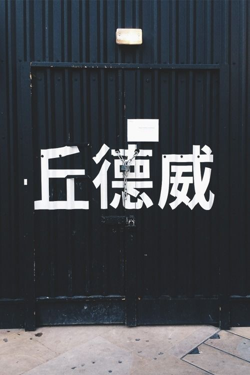 Chinese characters working with thick bold lines. Loving the oriental cross modern city vibes.