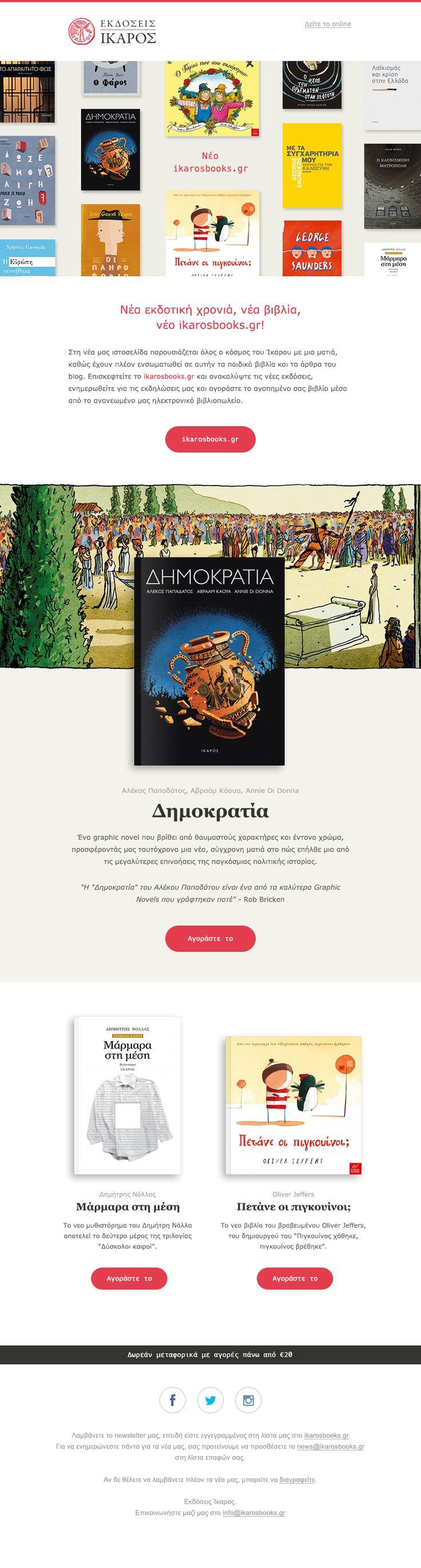 Ikaros Books Newsletter - Νέα εκδοτική χρονιά, νέα βιβλία, νέο ikarosbooks.gr!
