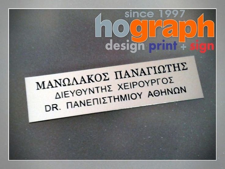 https://flic.kr/p/ZeQEqi | #metalprinting #hographengrave #metaltags #machineplates #engraving  #cnc #xaraktikh #χαραξεις  #vintags #vinlabels #chrometags #plaques #plaketes #pinakides #epathla #xaraktiki #xarakseis #χαραξη #engraving #routing #milling #bestprice #καλύτερη_τιμή #be