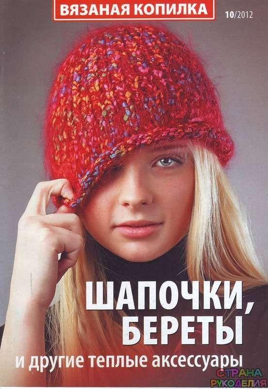 Вязаная Копилка № 10 2012 шапки,береты - Вязаная копилка - Журналы по рукоделию…