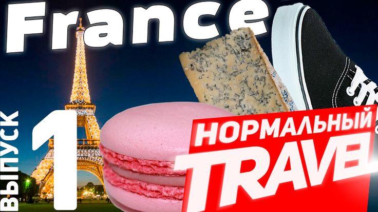 Вкусняшки, Сыр с плесенью, Макарони, Кеды Vans Нормальный Travel 1  Франция