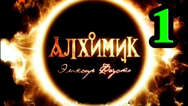 Алхимик / Эликсир Фауста 1 серия (сериал 2015) 1,2,3,4,5,6,7,8,9,10,11,1...