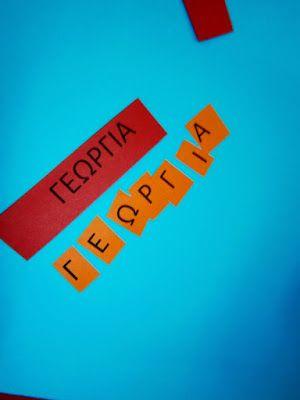 Προσχολική Παρεούλα : Μαθαίνω το όνομά μου .... με τρόπο μαγικό !!!