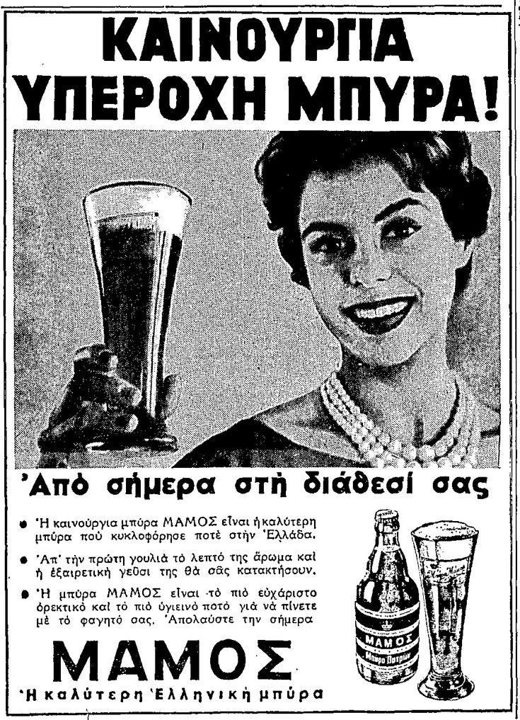 Ελληνική μπύρα ΜΑΜΟΣ, 1960