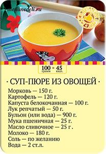 Карточка рецепта Суп-пюре из овощей как в детском саду