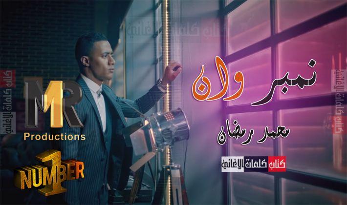 كلمات اغنية مهرجان نمبر وان Number 1 محمد رمضان Broadway Shows Concert Shows