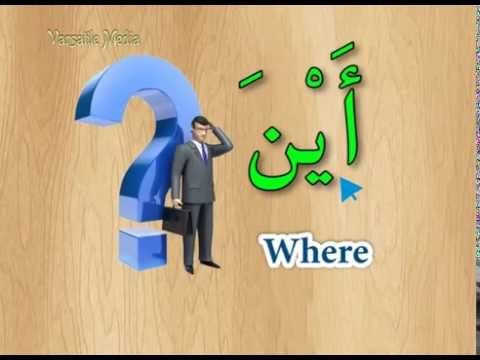 This is based on the book called Al-Jadeed for Arabic Conversation between persons. Its very good for children to learn Arabic vocabularies and expressions.