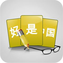 Learn to speak, read and write Chinese by Download Chinese HSK flashcards 4 apps for HST exam or Chinese proficiency test. Our HSK applications have full vocabulary list and information that are available for your iPhone, iPad (iOS devices) & PC.