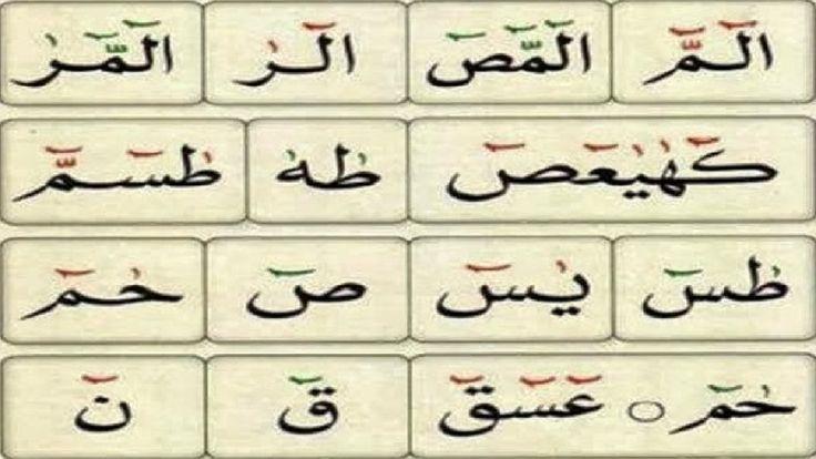 واخيرا تم تفسير الحروف المقطعة (ألم،ألر،طه،كهيعص) التي افتتح الله بها بع...