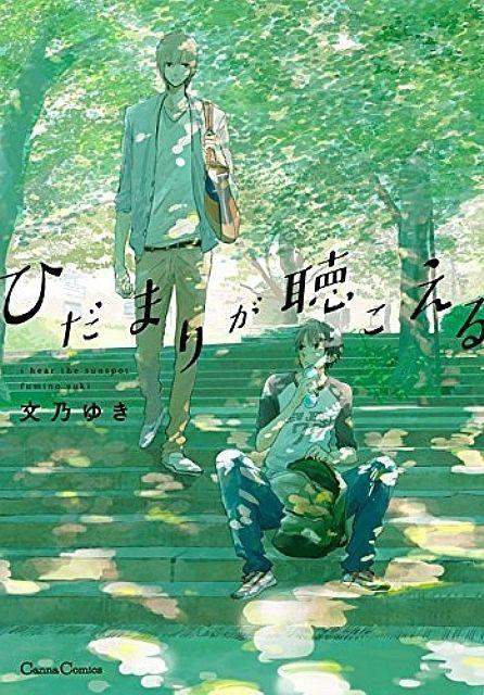 from $14.8 - Hidamari Ga Kikoeru Yaoi #Manga Japanese / Fumino Yuki
