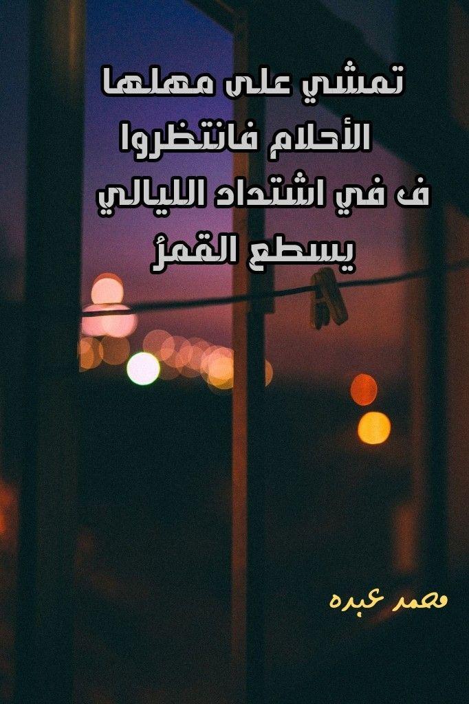 تمشي على مهلها الأحلام فانتظروا ف في اشتداد الليالي يسطع القمر Arabic