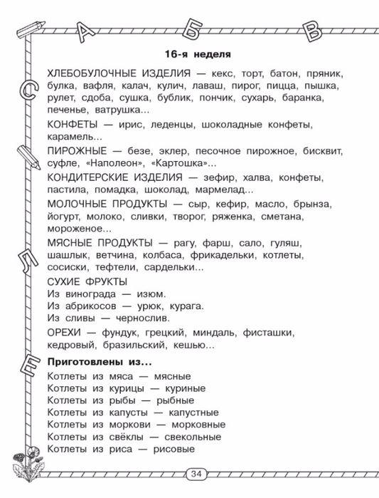 135287784_Uzorova_OV_Nefedova_EA_buystraya_podgotovka_k_shkole36.jpg (533×699)