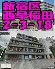 【日本の敵】リアルショッカー、リアル日本死ね死ね団。日本の破壊と乗っ取りを目的とする「なりすまし敵性外国人」「なりすまし侵略者」の根城。悪の巣窟。札付きの朝鮮人スパイ&テロリストの痕跡を辿って行くと、必ずのように辿り着く住所が有る。それがこの「東京都新宿区西早稲田2-3-18」である。