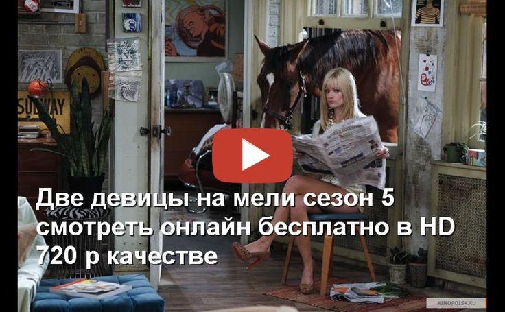 Две девицы на мели 5 сезон 19 серия от 21.04.2016