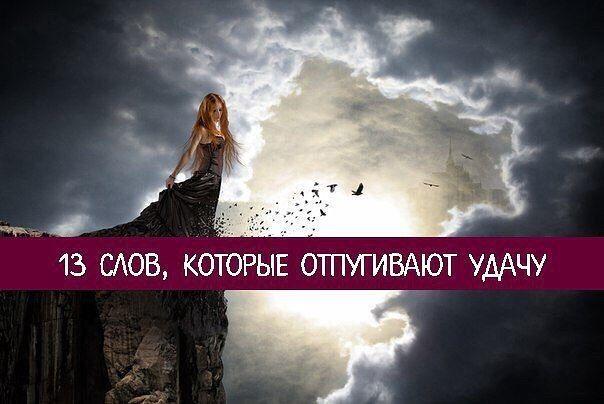 13 слов, которые отпугивают удачу – Якутия. Образ будущего