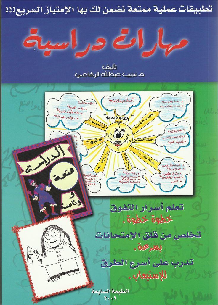 كتاب مهارات دراسية