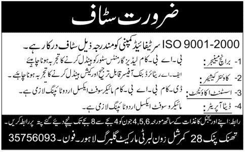 iso 9001 jobs in pakistan
