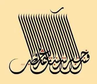 إذا ما اصطنعت امرءا فليكن شريف النجاز زكي النسب فنذل الرجال كنذل النبات فلا للثمار ولا للحطب  الخط العربي arabic calligraphy