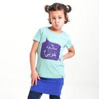 AlphabetpeepZ girls T Persian